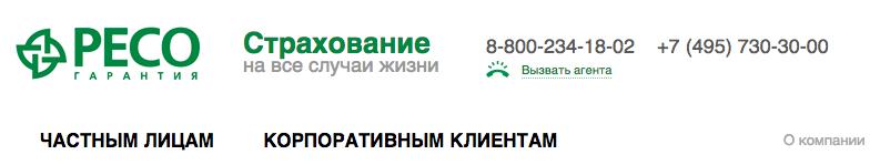 Ресо личный кабинет агента: webtutor reso ru, клиента,